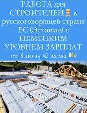 Официальная работа для СТРОИТЕЛЕЙ в Эстонии