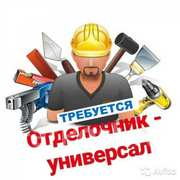 Требуется мастер отделочник для ремонта квартир