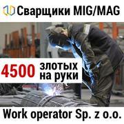 Сварщик МИГ/МАГ
