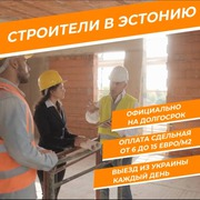 Работа для строителей ЭСТОНИЯ/ФИНЛЯНДИЯ