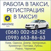 Водителю с авто,  регистрация в такси